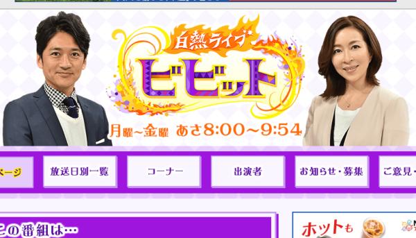 TBS「ビビット」おしゃれなふんどしSHAREFUN®(しゃれふん)