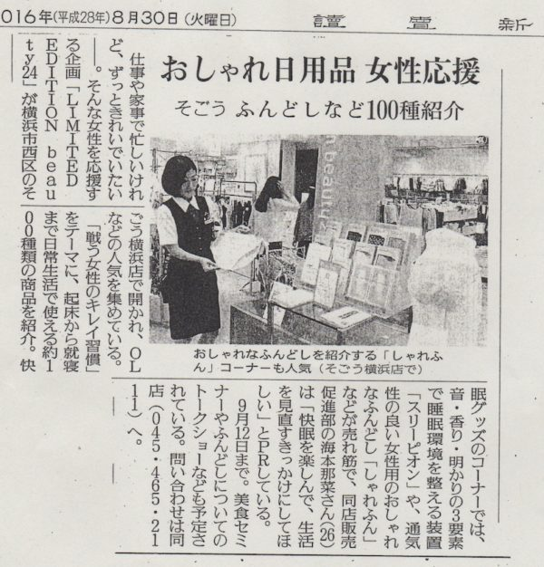 読売新聞しゃれふん0830