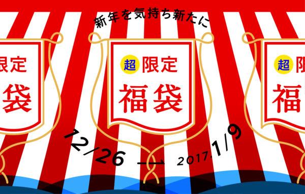 fukubukuro_banner-02