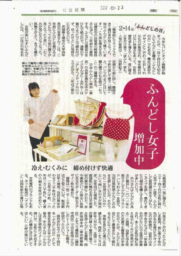 170123東京新聞