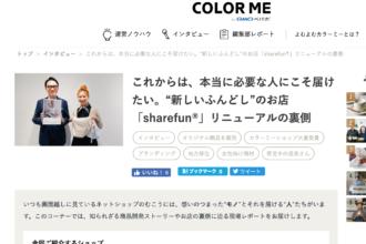 """【メディア掲載】〜これからは、本当に必要な人にこそ届けたい。 """"新しいふんどし""""のお店「sharefun®」リニューアルの裏側〜   『よむよむCOLOR ME』にてインタビュー記事が公開されました。"""