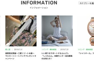 (お知らせ)阪神百貨店梅田本店にて、sharefun®モニター募集開始