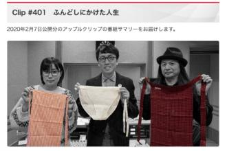 Podcast「AppleCLIP」にて弊社代表の中川ケイジがゲスト出演させて頂きました。