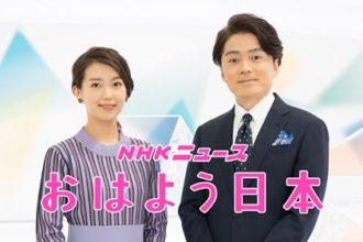 NHK「おはよう日本」で紹介されます!