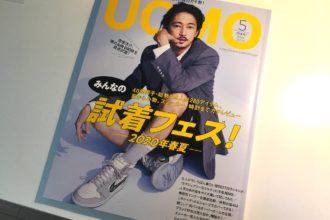 メンズファッション誌『UOMO』で紹介されました!
