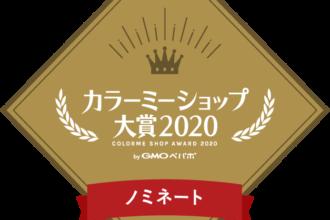 カラーミーショップ大賞2020にノミネートされました!