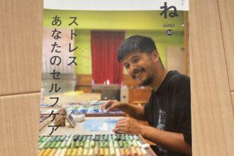 【メディア掲載】「いいね」vol.52