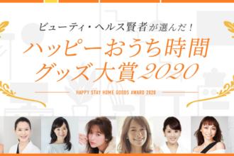 【ご報告】FYTTE ハッピーおうち時間大賞2020『快眠すやすやサポート賞』を受賞しました!