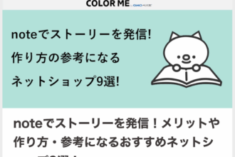 【メディア掲載】「noteでストーリーを発信!おすすめネットショップ9選」に選ばれました!