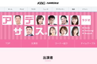 【ラジオ出演】九州朝日放送KBCラジオ「アサデス。ラジオ」