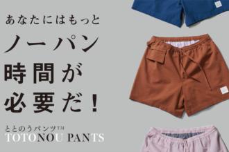 【新ブランド】ノーパンで履ける『ととのうパンツ™️』販売開始!
