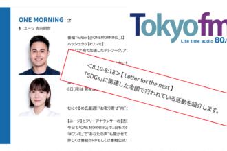 【ラジオ】TOKYOFM 『ONE MORNING』にてご紹介頂きました!