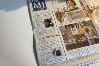 【メディア】日経MJに掲載されました!